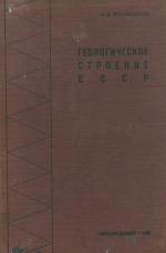Геологическое строение СССР. Европеская и Средне-Азиатская части
