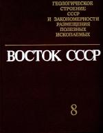 Геологическое строение СССР и закономерности размещения полезных ископаемых. Том 8. Восток СССР