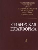 Геологическое строение СССР и закономерности размещения полезных ископаемых. Том 4. Сибирская платформа