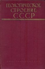 Геологическое строение СССР. Том 2. Магматизм