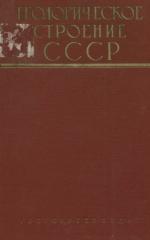 Геологическое строение СССР. Том 4. Полезные ископаемые