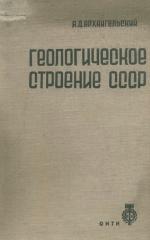 Геологическое строение СССР. Западная часть. Выпуск 1