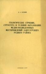 Геологическое строение, структура и условия образования медно-молибденовых месторождений Зангезурского рудного района