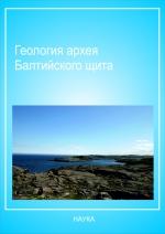 Геология архея Балтийского щита