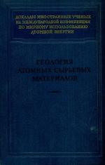 Геология атомных сырьевых материалов. Доклады иностранных ученых на международной конференции по мирному использованию атомной энергии (Женева, 1955)