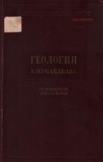 Геология Азербайджана. Геоморфология, стратиграфия