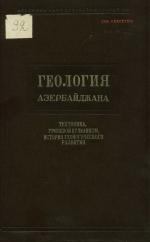 Геология Азербайджана. Тектоника, грязевой вулканизм, история геологического развития