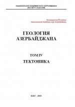 Геология Азербайджана. Том 4. Тектоника