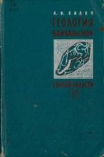 Геология Байкальской горной области. Том 2. Магматизм, тектоника, история геологического развития