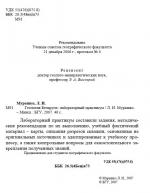 Геология Беларуси: лабораторный практикум