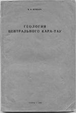 Геология Центрального Кара-Тау