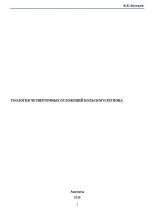 Геология четвертичных отложений Кольского региона