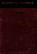 Геология Европы. Том 2. Внеальпийская Западная Европа. Часть 1. Каледониды и Вариссиды