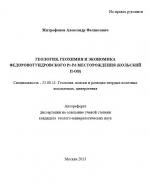 Геология, геохимия и экономика Федоровотундровского Pt-Pd месторождения (Кольский п-ов)