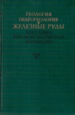 Геология, гидрогеология и железные руды бассейна Курской магнитной аномалии. Том 3. Железные руды