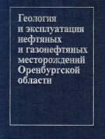 Геология и эксплуатация нефтяных и газонефтяных месторождений Оренбургской области
