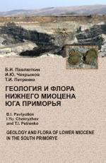 Геология и флора нижнего миоцена юга Приморья