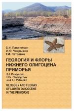 Геология и флоры нижнего олигоцена Приморья