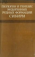 Геология и генезис эндогенных рудных формаций Сибири. Вопросы формационного анализа рудных месторождений