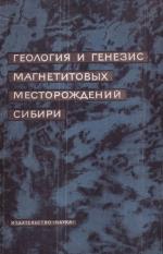 Геология и генезис магнетитовых месторождений Сибири