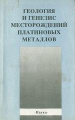 Геология и генезис месторождений платиновых металлов