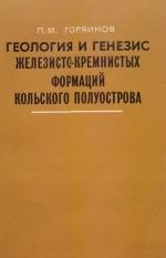 Геология и генезис железисто-кремнистых формаций Кольского полуострова