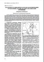 Геология и геодинамическая модель формирования трубок взрыва Архангельской алмазоносной провинции