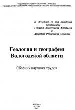 Геология и география Вологодской области. Сборник научных трудов