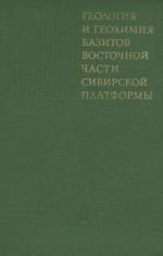 Геология и геохимия базитов восточной части Сибирской платформы
