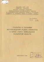 Геология и геохимия месторождений редких элементов в Алтае-Саяно-Байкальской складчатой области