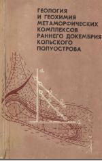 Геология и геохимия метаморфических комплесков раннего докембрия Кольского полуострова
