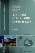 Геология и геохимия нефти и газа. Учебник