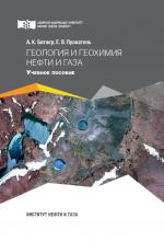 Геология и геохимия нефти и газа
