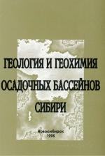 Геология и геохимия осадочных бассейнов Сибири. Сборник научных трудов
