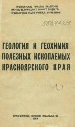 Геология и геохимия полезных ископаемых Красноярского края