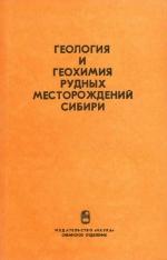 Геология и геохимия рудных месторождений Сибири