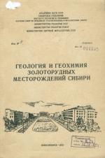 Геология и геохимия золоторудных месторождений Сибири