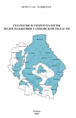 Геология и гидрогеология водоснабжения Тамбовской области