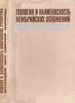 Труды института геологии и геофизики. Выпуск 221. Геология и калиеносность кембрийских отложений юго-западное части Сибирской платформы