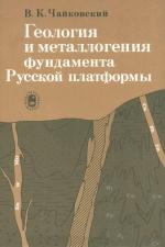 Геология и металлогения фундамента Русской платформы