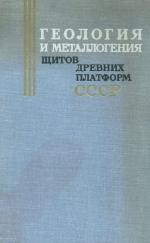 Геология и металлогения щитов древних платформ СССР
