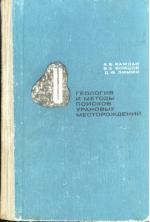 Геология и методы поисков урановых месторождений