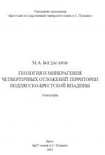 Геология и минерагения четвертичных отложений территории Подлясско-Брестской впадины