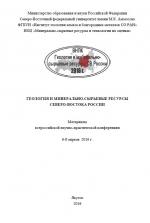 Геология и минерально-сырьевые ресурсы Северо-Востока России. Материалы всероссийской научно-практической конференции 6-8 апреля 2016 г.