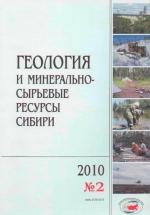 Геология и минерально-сырьевые ресурсы Сибири (2010, Выпуск 2)