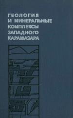 Геология и минеральные комплексы западного Карамазара