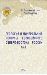 Геология и минеральные ресурсы европейского северо-востока России. Том 1