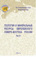 Геология и минеральные ресурсы европейского северо-востока России. Том 4