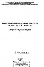 Геология и минеральные ресурсы Вологодской области. Сборник научных трудов