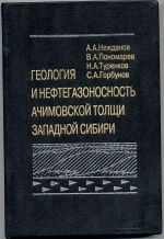 Геология и нефтегазоносность Ачимовской толщи Западной Сибири